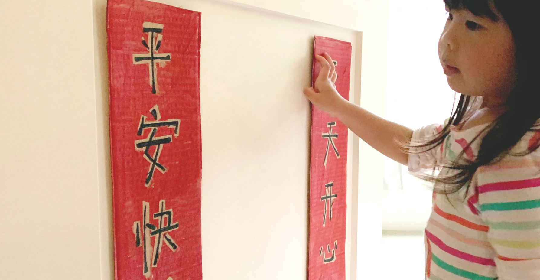 DIY Chinese New Year Couplet (春联) Craft for Toddlers