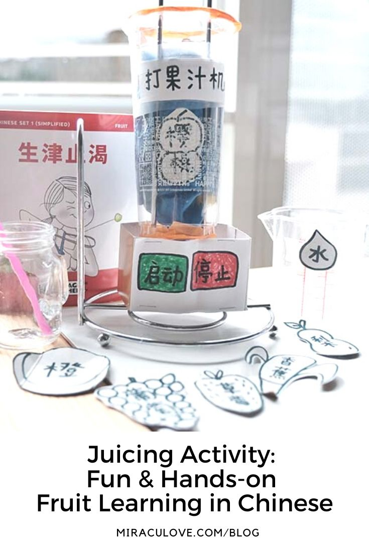 Fruit Juicing: Fun Way to Learn Fruits in Chinese
